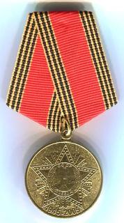 Russland - Medaille - 60. Jahrestag des Sieges über Hitler-Deutschland 1945-2005 - RESTPOSTEN
